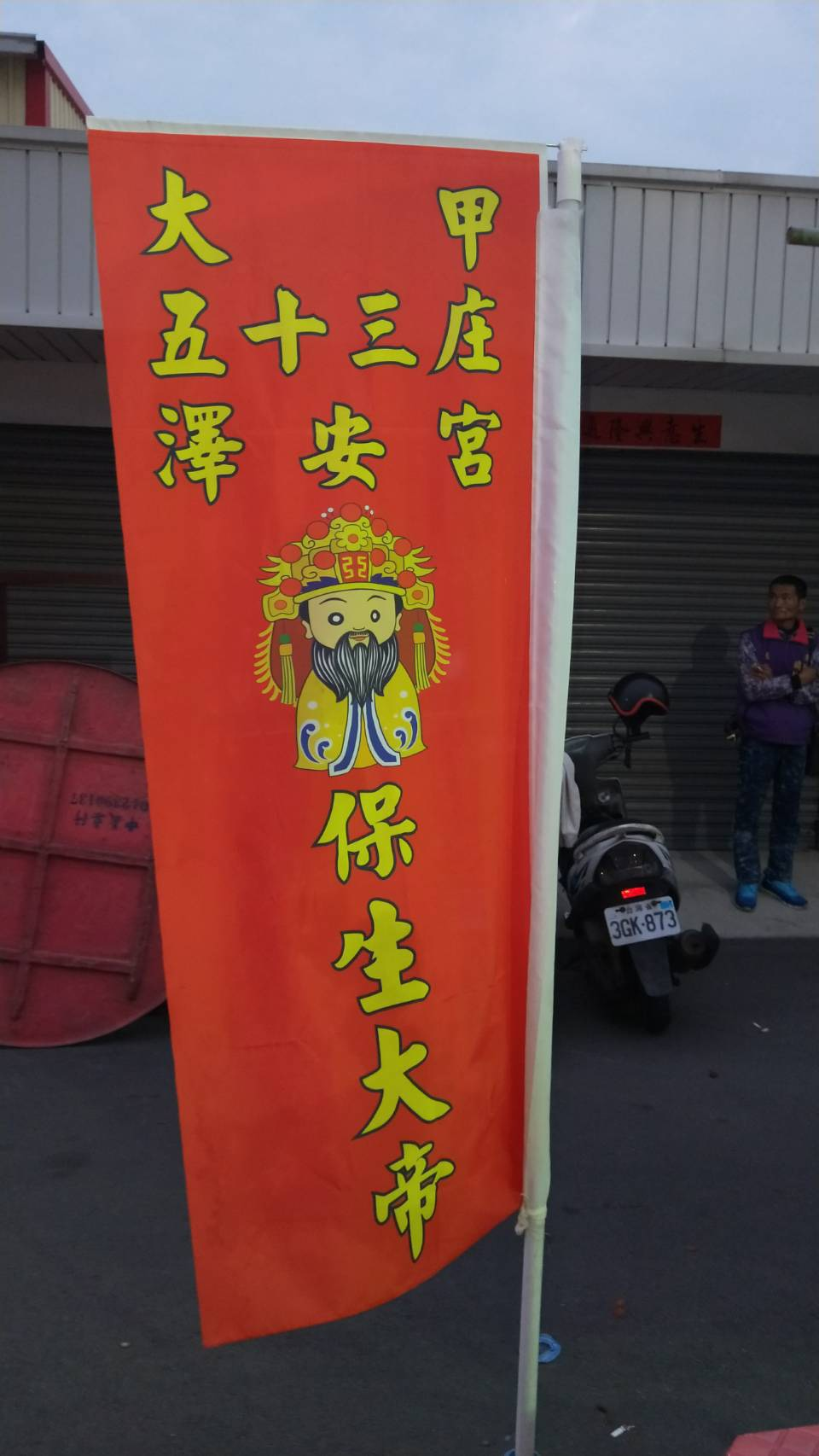寶山保生宮到大甲五十三庄澤安宫參訪
